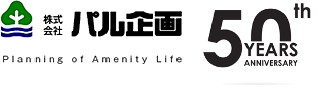 株式会社パル企画Planning of Amenity Life 50th YEARS ANNIVERSARY
